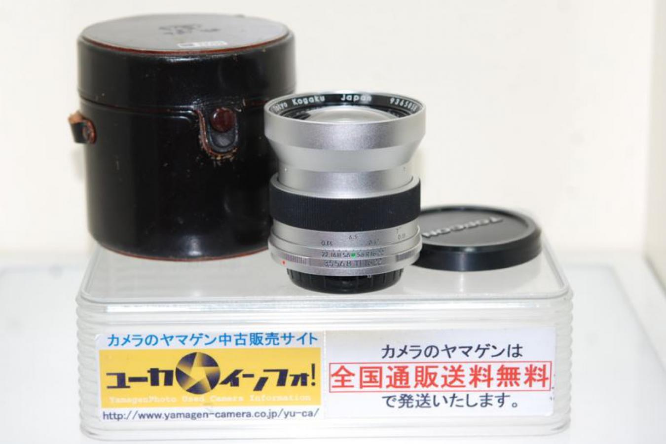 東京光学製 REオートトプコール 25mm F3.5 純正レンズケース付 【エキザクタマウントレンズ】