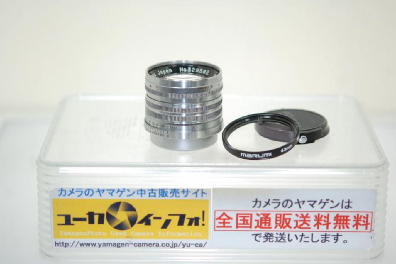 日本光学 NIKKOR-S・C 5cm F1.4 マルミ製43mmMC-UVフィルター付 【ライカLマウントレンズ】