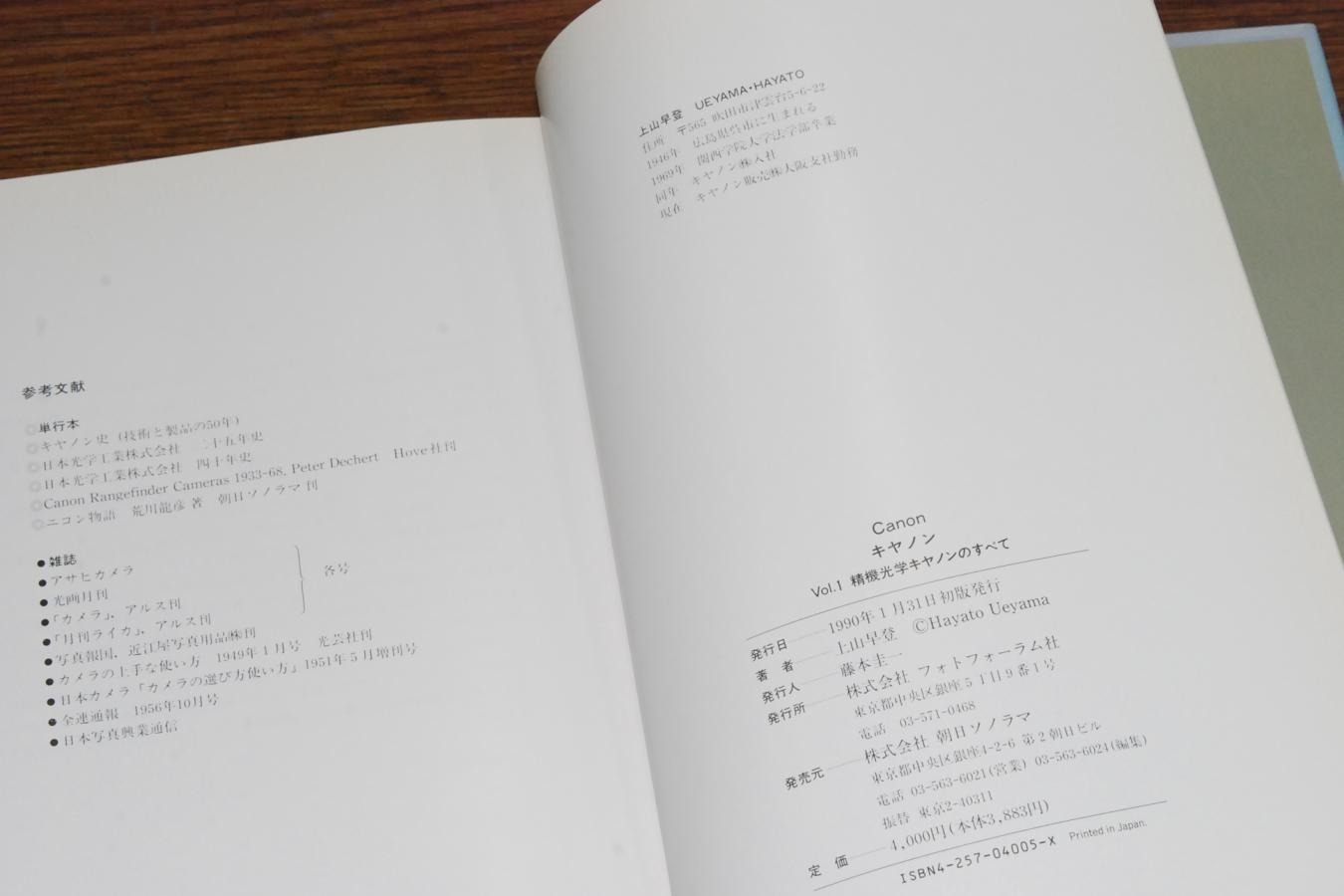 【絶版書籍】 Vol.1精機光学キャノンのすべて 【著者:上山早登】