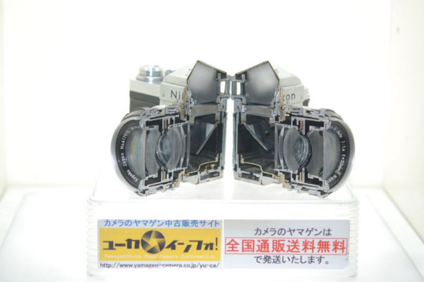 【コレクション向け 珍品】 ニコン Fアイレベルシルバー 644万台 日本光学 NIKKOR-S Auto 50/1.4付 【カットモデル】