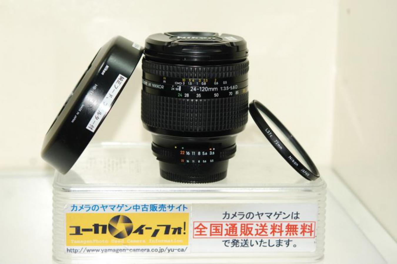 AF NIKKOR 24-120mm F3.5-5.6D 【純正フードHB-11、72mmL37cフィルター付】