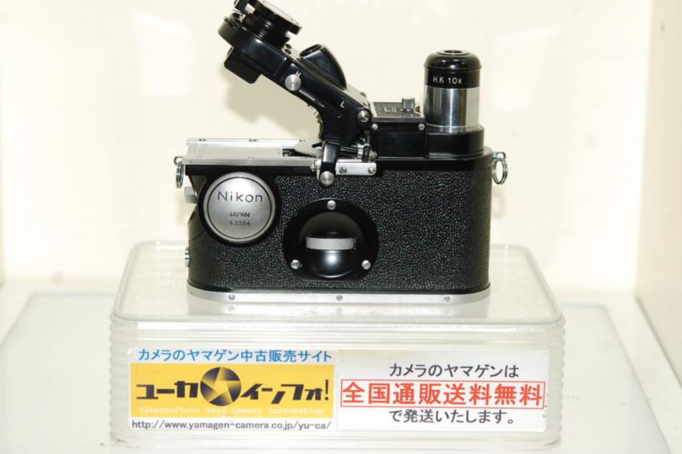 【珍 品】 ニコン 携帯顕微鏡H型 【ベトナム戦争で米兵が使用したことで有名】