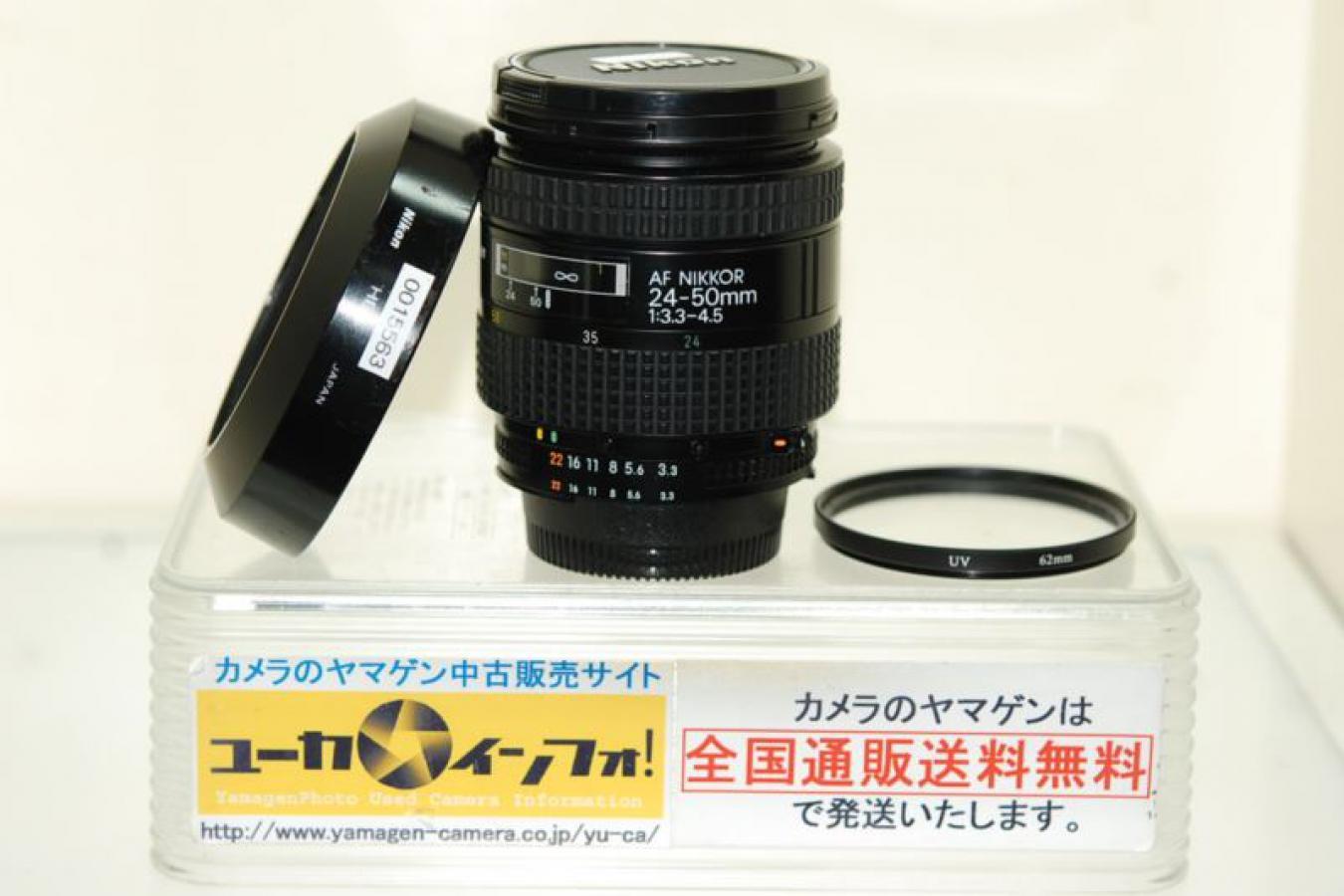 AF NIKKOR 24-50mm F3.3-4.5 【純正フードHB-1、62mmUVフィルター付】