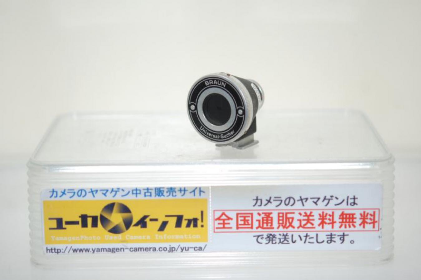 BRAUN ユニバーサルファインダー 【35-135mm用】