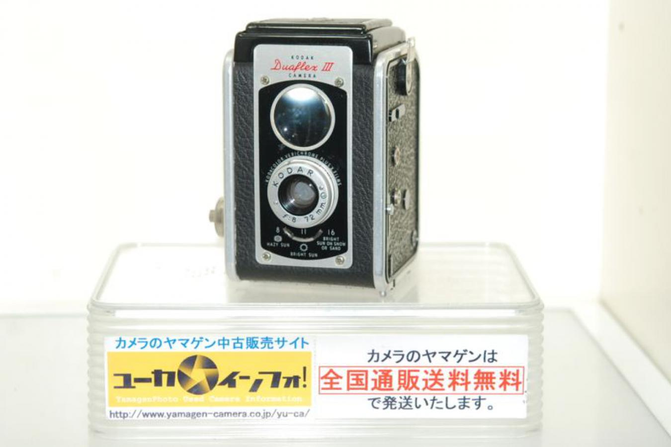 コダック Duaflex III