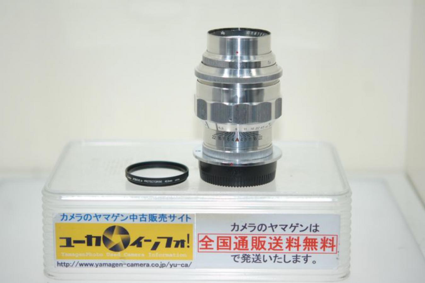 ジュピター11 135mm F4 ニコンFマウント改 【ケンコー製40.5mmPRO1DプロテクターWフィルター付】