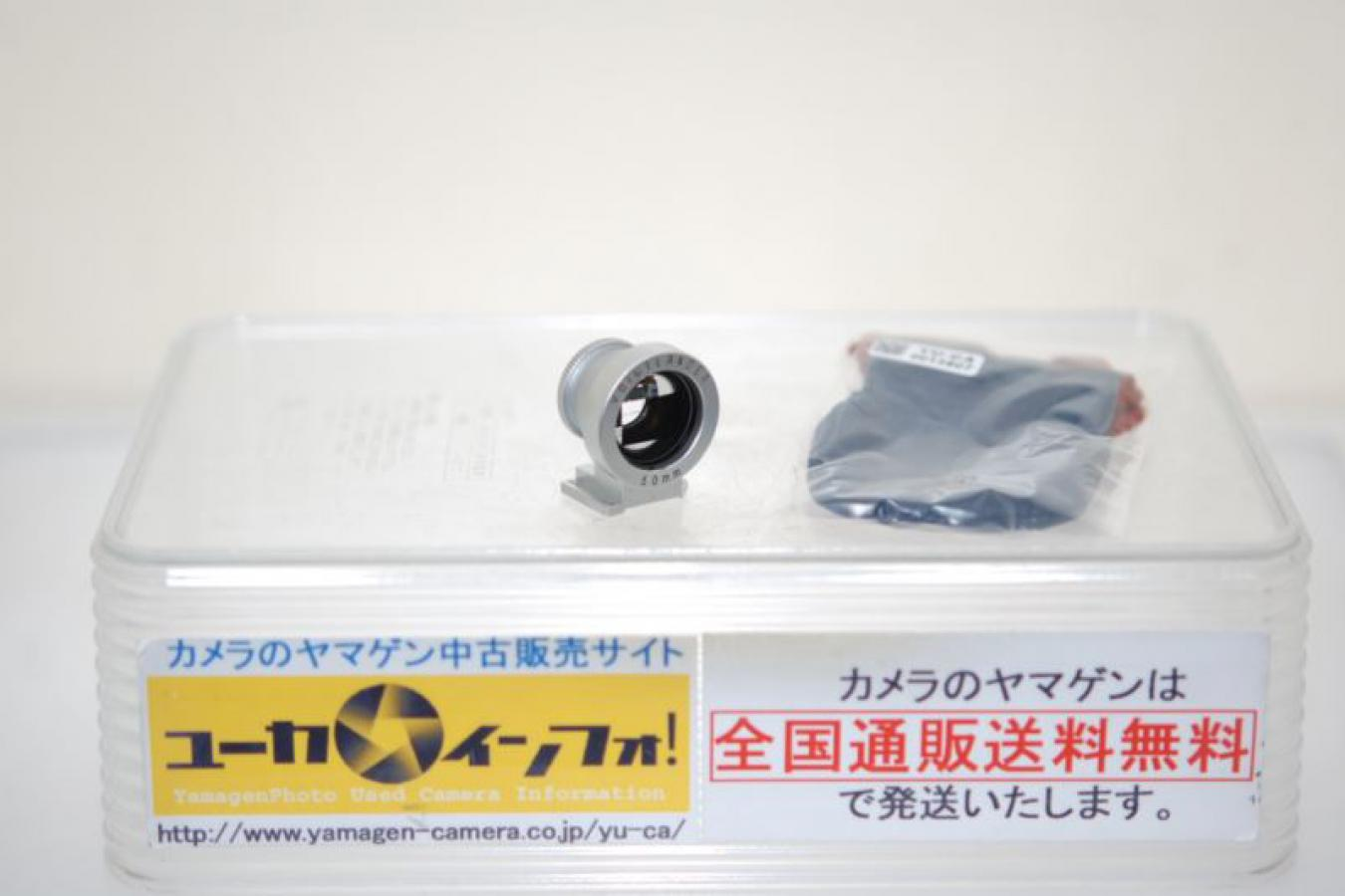 フォクトレンダー 50mm ビューファインダーM(S) 【純正ケース付】