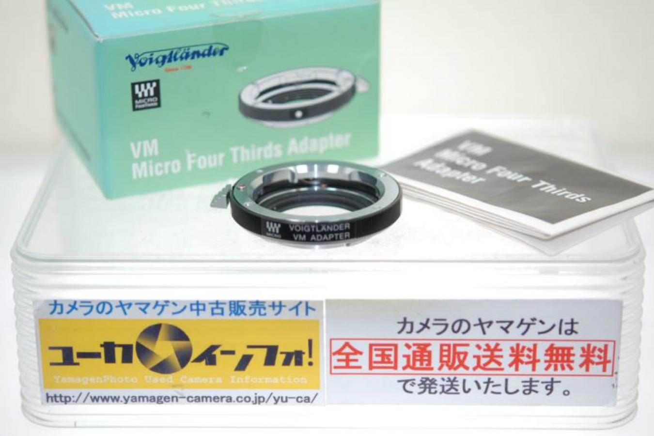フォクトレンダー VM Micro Four Thirds Adapter 取説、元箱付 【ライカMマウント⇒マイクロフォーサーズマウント変換】