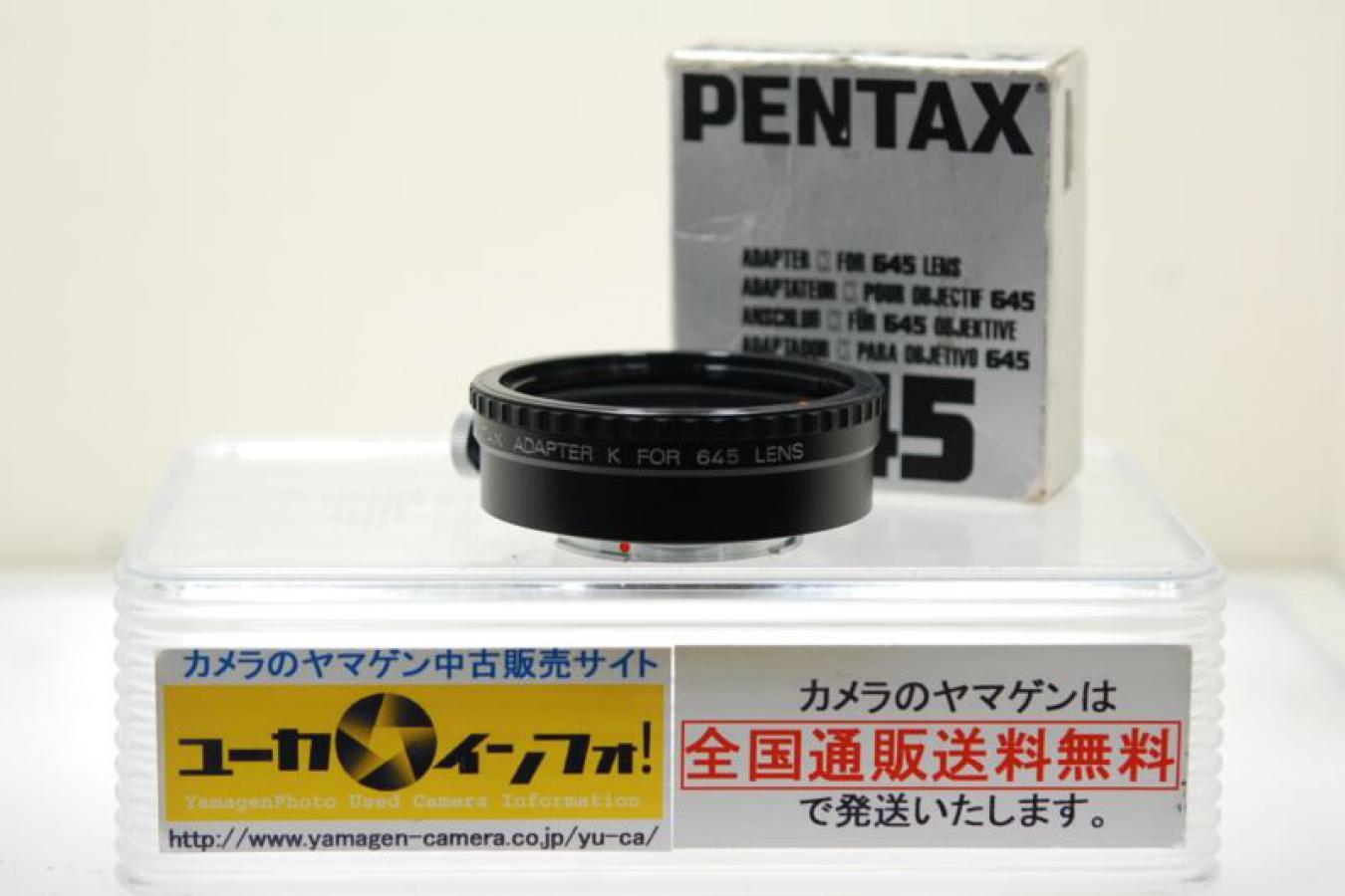 ペンタックス アダプターK FOR 645LENS 【元箱付】