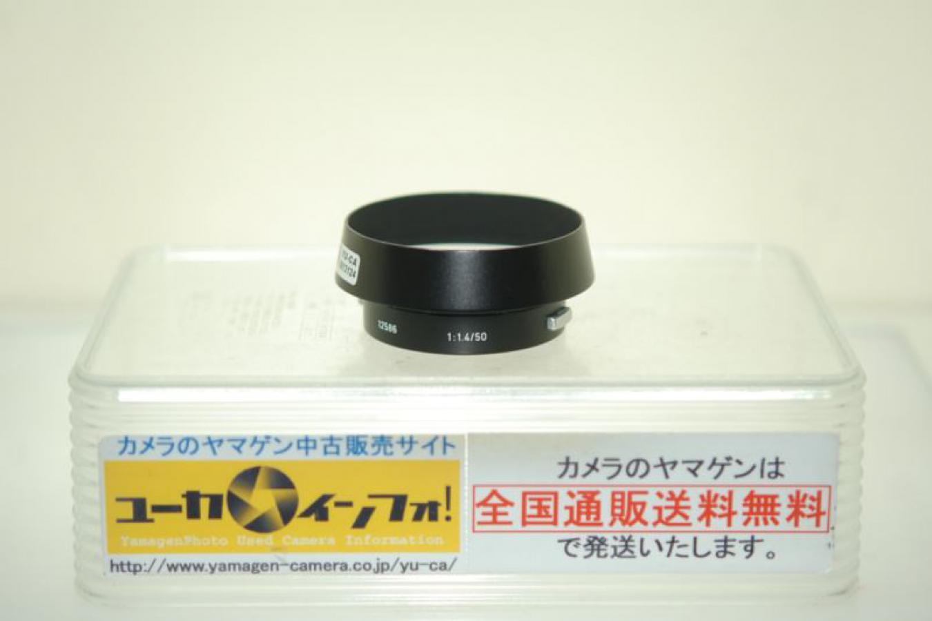 ライカ 12586 【ズミルックスM50/1.4用】